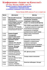Конференция-АКЦЕНТ-НА-КАЧЕСТВО_(1)