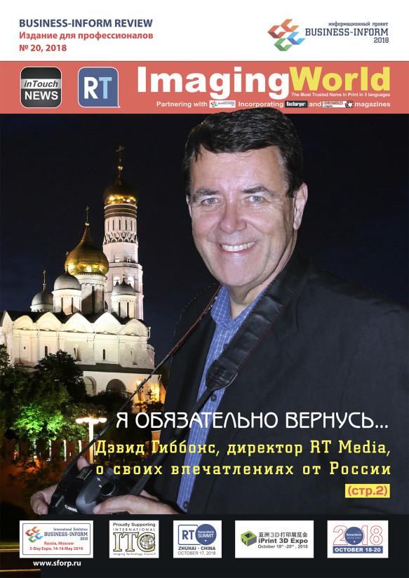 Cover-20_Дэвид4_3