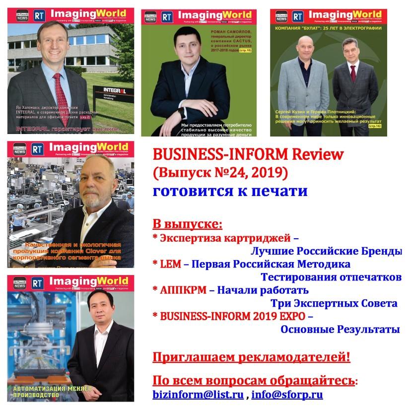 ADV-RUS HR (1)